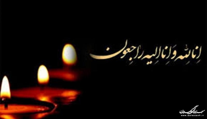 پدر خانم استاندار گلستان دارفانی را وداع گفت