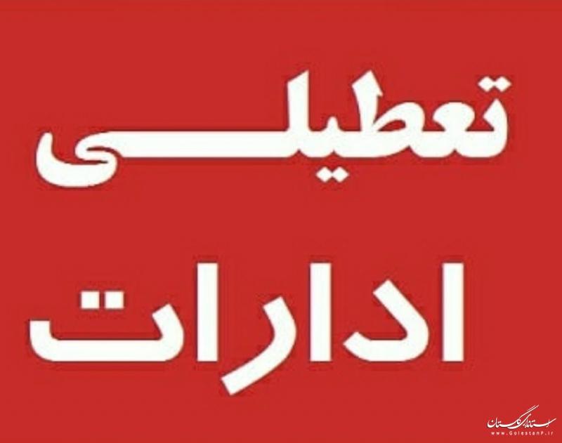تمام ادارات استان تا پایان مرداد ماه در روزهای پنج شنبه تعطیل خواهند بود