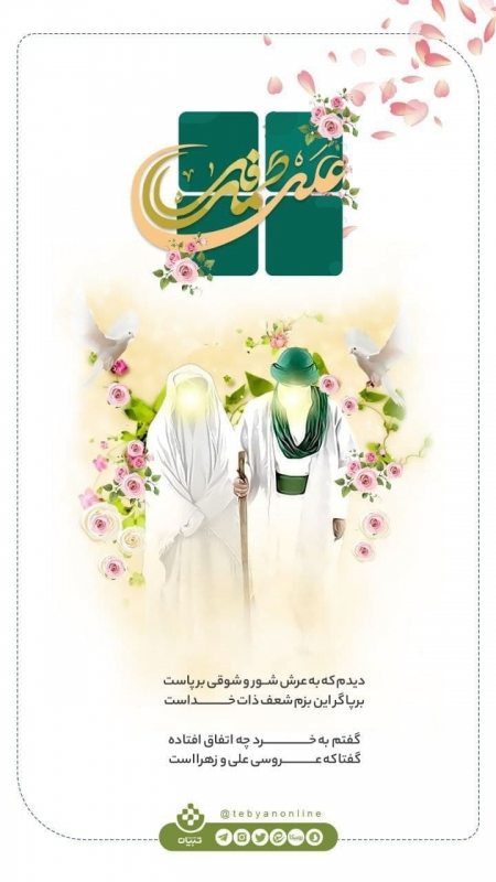 سالروز پیوند آسمانی و ازدواج حضرت علی (ع) و حضرت فاطمه (س)