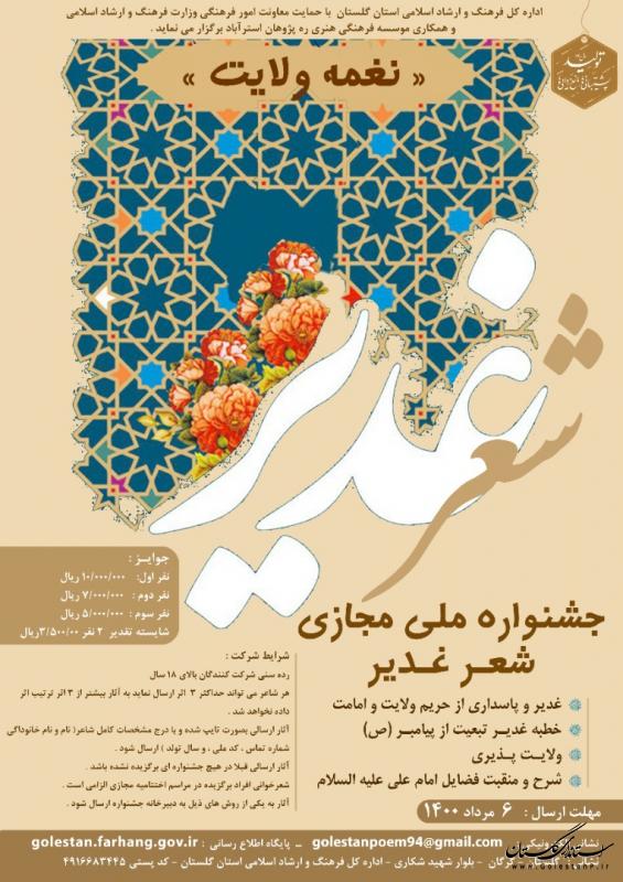 جشنواره ملی مجازی شعر غدیر «نغمه ولایت» در گلستان برگزار می شود