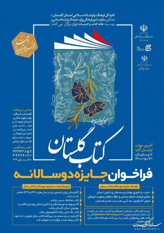 فراخوان جایزه دو سالانه کتاب گلستان منتشر شد