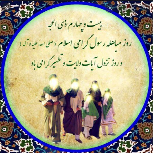 روز مباهله رسول گرامی اسلام (ص) و روز نزول آیات ولایت و تطهیر گرامی باد