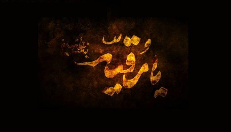 شهادت حضرت رقیه (س) تسلیت باد