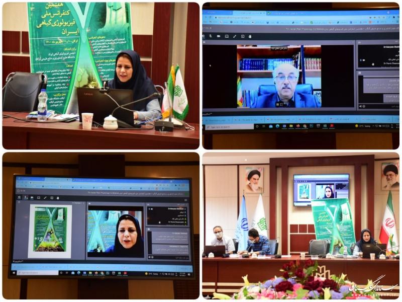 هفتمین کنفرانس ملی فیزیولوژی گیاهی ایران به میزبانی دانشگاه علوم کشاورزی و منابع طبیعی گرگان برگزار شد.