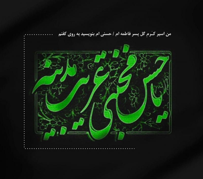 هفتم صفر سالروز شهادت امام حسن مجتبی(ع) تسلیت باد